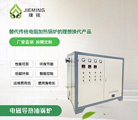 电磁导热油锅炉